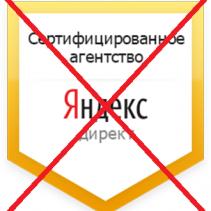 Почему мы не прошли сертификацию Яндекса и гордимся этим?